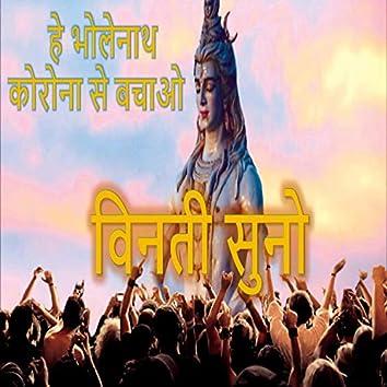 Vinti Suno Bhole Shankar