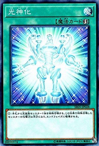 遊戯王/光神化(ノーマル)/ストラクチャーデッキR 神光の波動