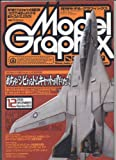 Model Graphix (モデルグラフィックス) 2005年 12月号 [雑誌]