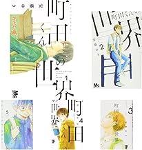 町田くんの世界 全7巻 新品セット