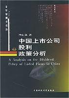 中国上市公司股利政策分析/会计学博士论丛