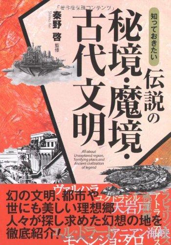 知っておきたい伝説の秘境・魔境・古代文明 (なるほどBOOK!)