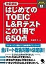 改訂新版 はじめてのTOEIC L&Rテスト この1冊で650点 音声DL付