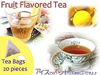 【本格】紅茶 ほんのり香るゆず・フルーツ・フレーバード・ティーバッグ 20個