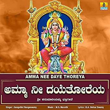 Amma Nee Daye Thoreya - Single