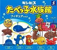 たべっ子水族館フィギュア vol.2 全5種セット ガチャガチャ フルコンプリート たべっ子どうぶつ