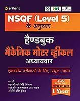 NSQF (Level 5) ke Anusar Handbook Mechanic Motar Vehicle Adhyavar Ek varshiye Parikshao ke lia Achook Sadhan 2020