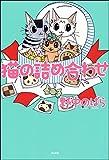 猫の詰め合わせ (ぶんか社コミックス)