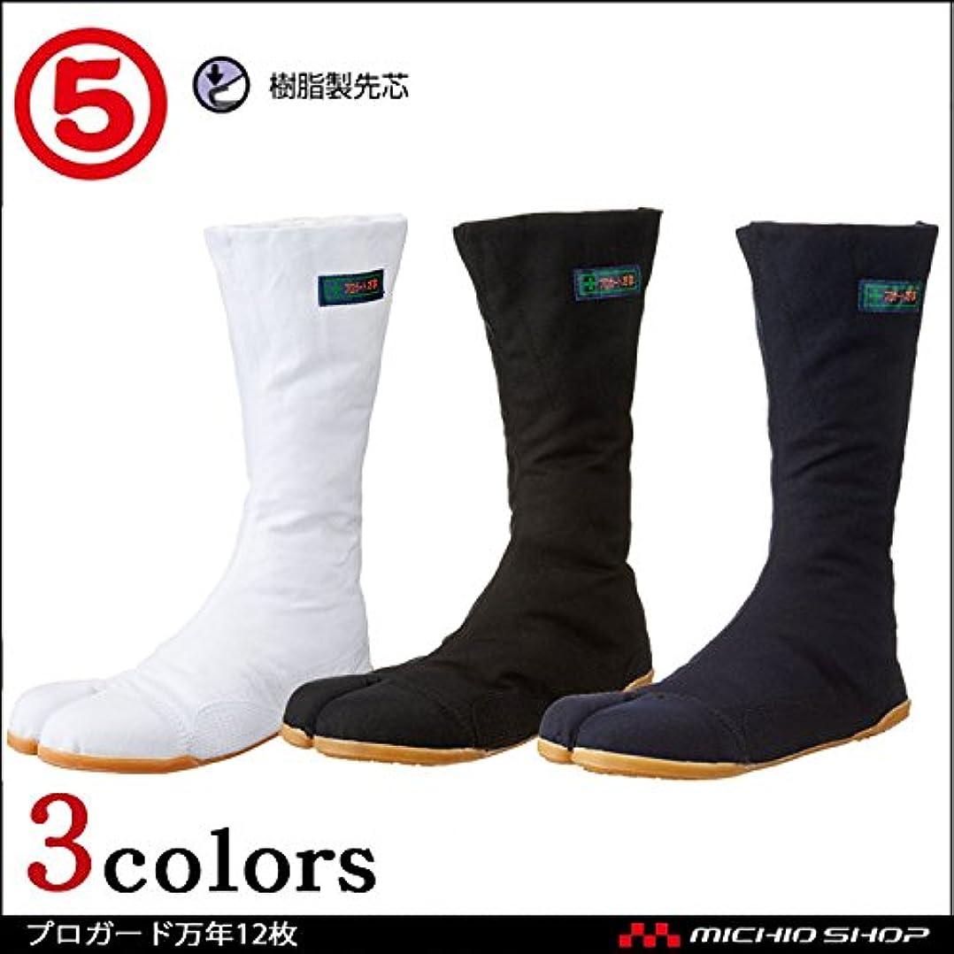 幅図フォルダ丸五 安全靴 MARUGO 地下たび プロガード万年12枚Color:09黒 26.5