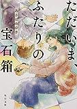 ただいま、ふたりの宝石箱 (角川文庫)