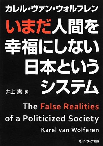 いまだ人間を幸福にしない日本というシステム (角川ソフィア文庫)の詳細を見る