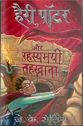 Harry Potter and the Chambers of Secrets (Hindi Edition) by J. K. Rowling(2013-01-01)