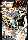 大阪MADファミリー 3 (ヤングチャンピオン・コミックス)