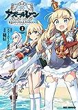 アズールレーン Queen's Orders (1) (REXコミックス)