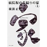 病院坂の首縊りの家(上) 金田一耕助ファイル20 (角川文庫)