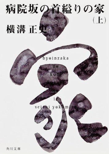 病院坂の首縊りの家(上) 金田一耕助ファイル20 (角川文庫)の詳細を見る