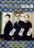 サラリーマン忠臣蔵(正・続)<東宝DVD名作セレクション>[DVD]