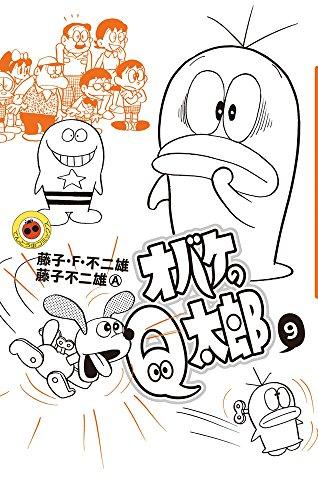 オバケのQ太郎 9 (てんとう虫コロコロコミックス)