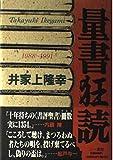 量書狂読 1988~1991