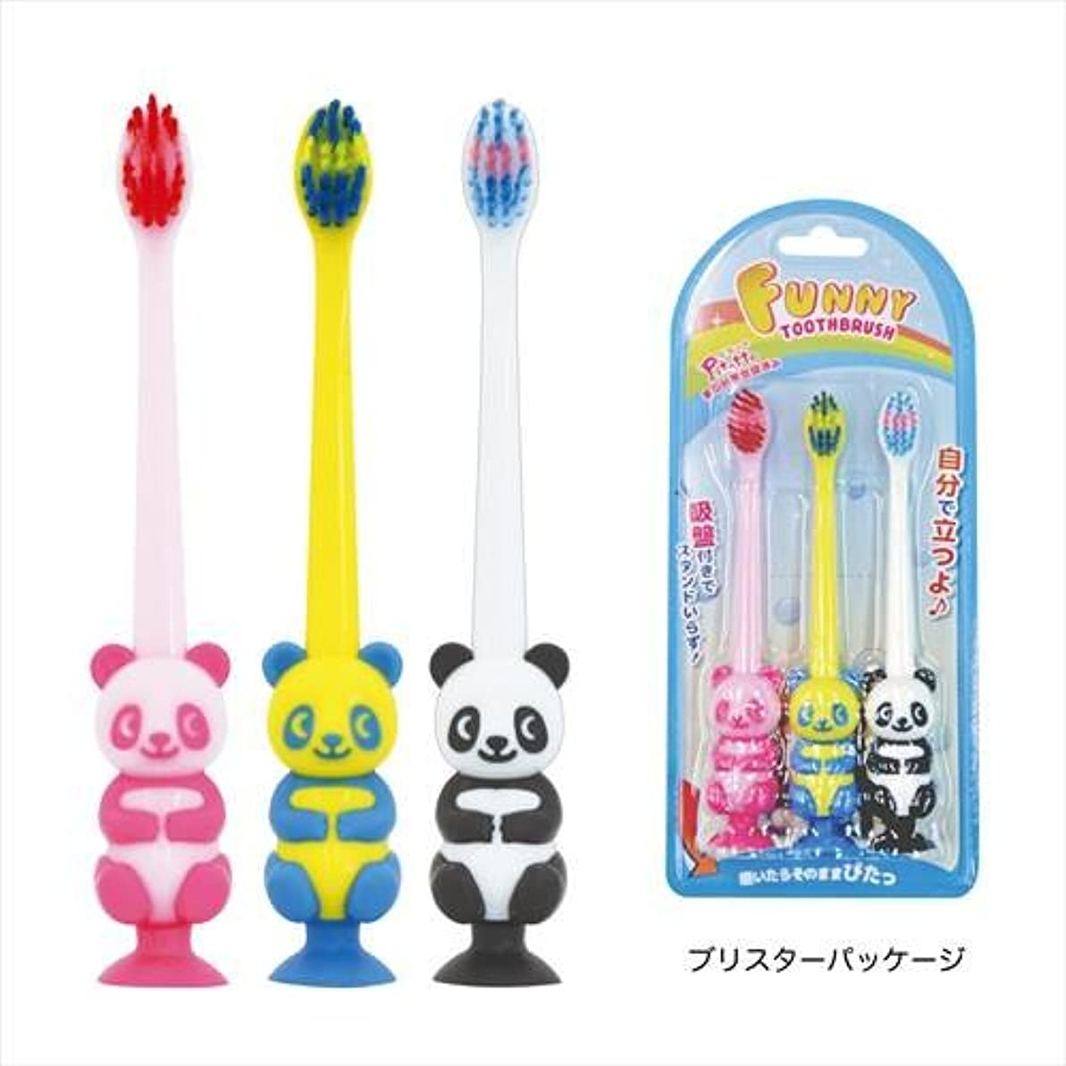 監査移行するクラシックファニー歯ブラシ パンダ 3本セット