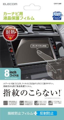 エレコム 車載用アクセサリー カーナビ用液晶保護フィルム 8インチワイド用 CAR-FL8W ELECOM