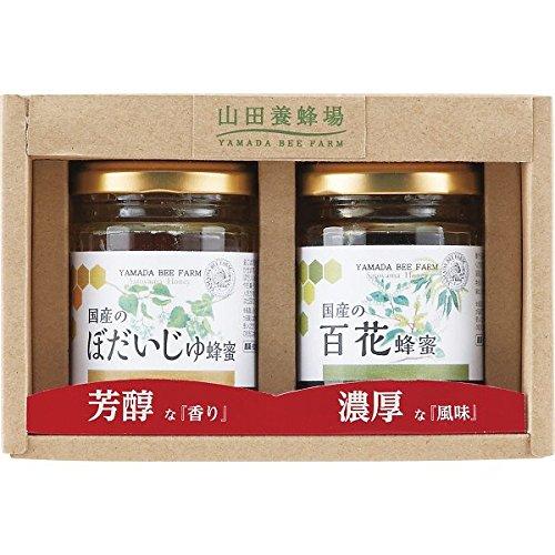 山田養蜂場 国産の完熟はちみつ『蜜比べ』(2種)SDY−BH30 お中元 お歳暮 快気 出産 内祝