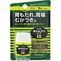 【第2類医薬品】キャベジンコーワα 18錠 ×4