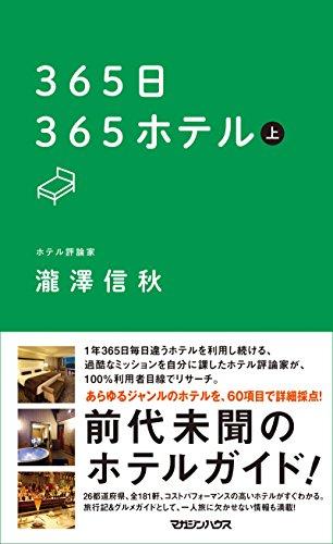 365日365ホテル  上