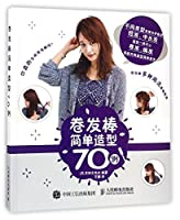 70 Examples of Simple Hair Styling with Curling Irons (Chinese Edition)
