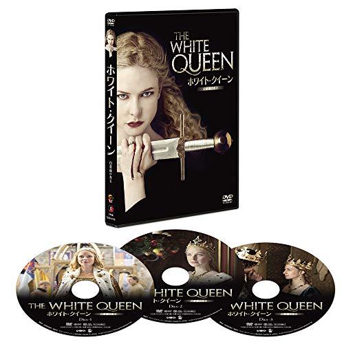 ホワイト・クイーン~白薔薇の女王~ DVD-BOX