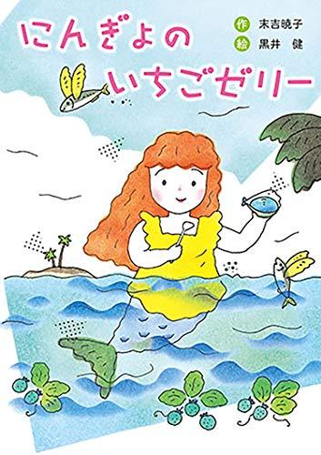 にんぎょのいちごゼリー 幼年童話セレクション