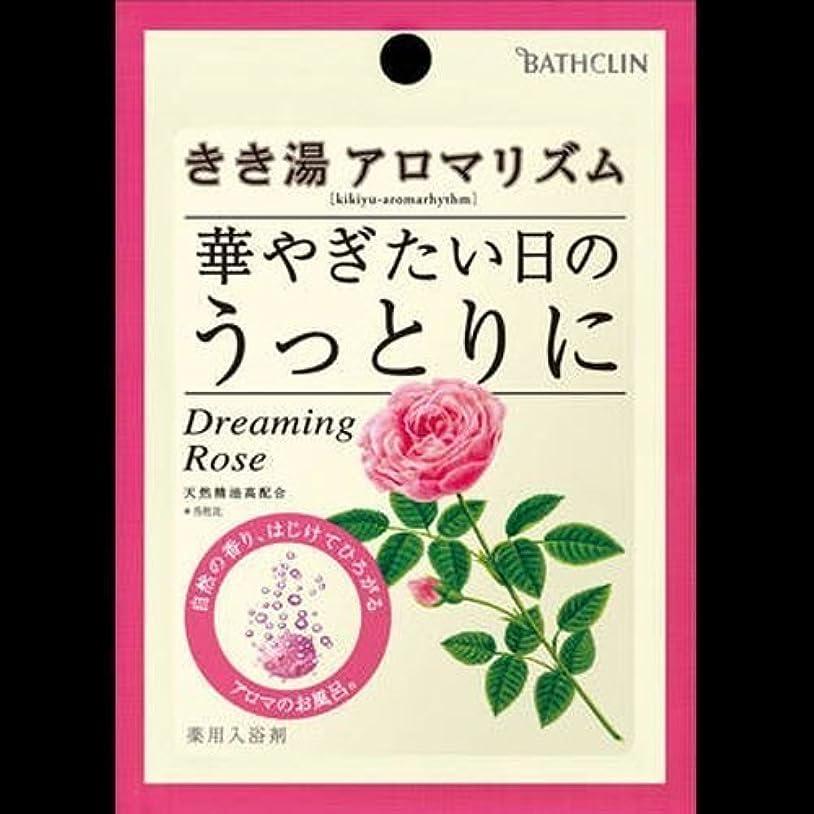スローガンとティーム祖母【まとめ買い】きき湯 アロマリズム ドリーミングローズの香り 30g ×2セット