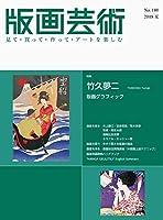 版画芸術no.180―見て・買って・作って・アートを楽しむ 特集:竹久夢二 版画グラフィック