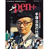 Pen+(ペン・プラス) 増補決定版『マンガの神様 手塚治虫の仕事(クリエイション)。』 (メディアハウスムック)