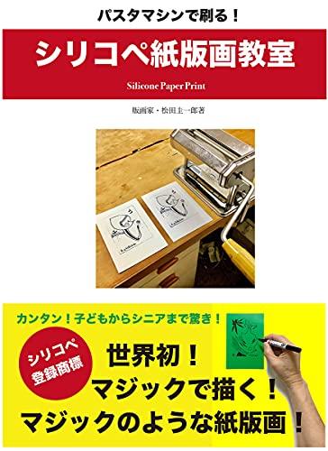 シリコペ紙版画教室: パスタマシンで刷る