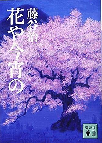 花や今宵の (講談社文庫)