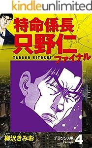 特命係長 只野仁ファイナル デラックス版 4巻 表紙画像