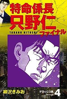[柳沢きみお]の特命係長 只野仁ファイナル デラックス版 4
