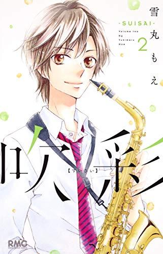 吹彩―SUISAI― 2 (りぼんマスコットコミックス)