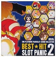 SNK PLAYMORE PACHISLOT SOUND COLLECTION BEST☆HIT SLOTPANIC Vol.2+1