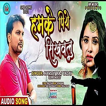 Hamke Piye Sikhawlu (Bhojpuri Song)