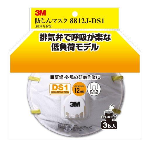 3M 防じんマスク(排気弁付) 8812J-DS1 3枚入り 8812J-HI-3
