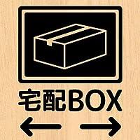宅配ボックス シール 宅配BOX ステッカー 案内 文字 ドア 玄関