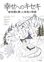We Bought a Zoo: The Amazing True Story of a Broken-Down Zoo, and the 200 Animals That Changed a Family Forever (Japanese Edition)