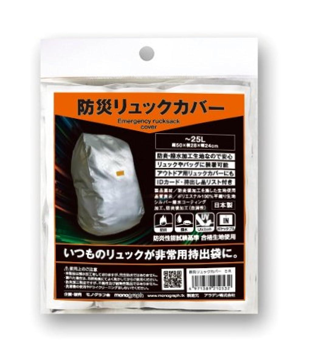 公式うまれた定規防災リュックカバー(25L / IDカード、非常持出品リスト付き)防炎撥水素材