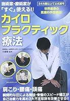 施術家・療術家が「すぐ」使える! カイロプラクティック療法 (<DVD>)