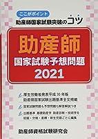 助産師国家試験予想問題 2021―ここがポイント助産師国家試験突破のコツ
