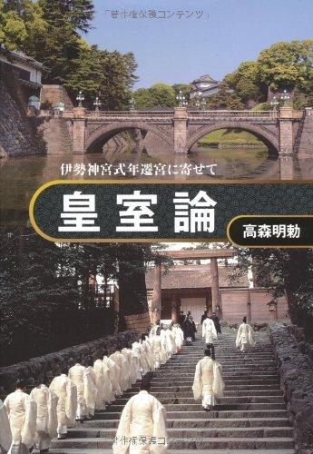 皇室論-伊勢神宮式年遷宮に寄せての詳細を見る