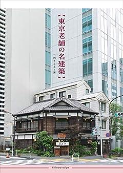 東京老舗の名建築