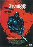 紅い眼鏡[DVD]